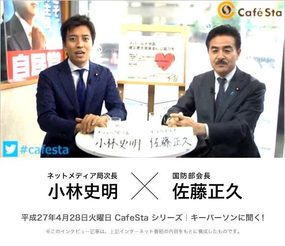 ネットメディア局次長 小林史明 ×国防部会長 佐藤正久