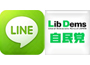 LINE 自民党公式アカウントがスタート<br>最新のイベント・グッズ情報を中心に配信します