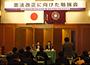 「憲法改正に向けた勉強会」を開催 党富山県連