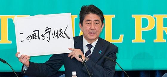 「安定した政治でこの国を守り抜く」党首討論会で安倍総裁が決意表明