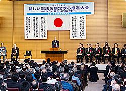 改憲論議さらに前進を 新憲法制定推進大会