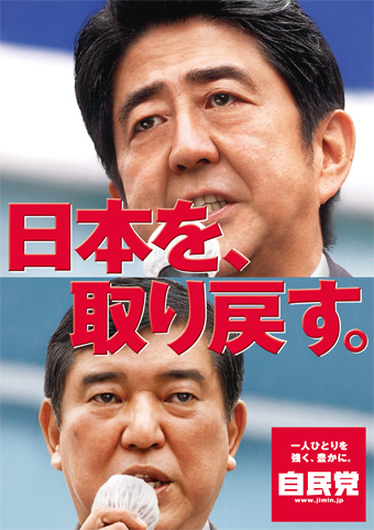新ポスターを発表 「日本を、取...