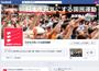 「日本を元気にする国民運動」Facebookページがオープン