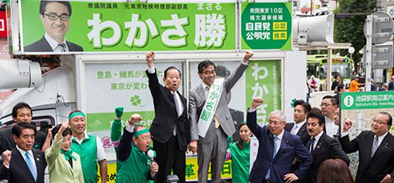 わかさ勝候補の勝利に全力 衆議院東京10区補欠選挙始まる   お知らせ ...