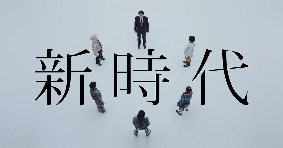 自民党2019」プロジェクト 新元号「令和」の施行とともに、5/1(水)より ...