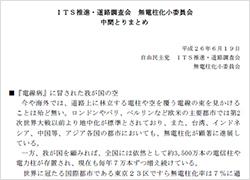 ITS推進・道路調査会無電柱化小委員会中間とりまとめ
