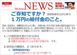 【FAXニュース】No.172 ご存知ですか? 消費税率引上げに伴う1万円の給付金のこと