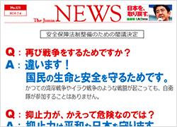 【FAXニュース】No.173 安全保障法制整備のための閣議決定