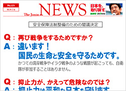 【Jimin NEWS】No.173 安全保障法制整備のための閣議決定