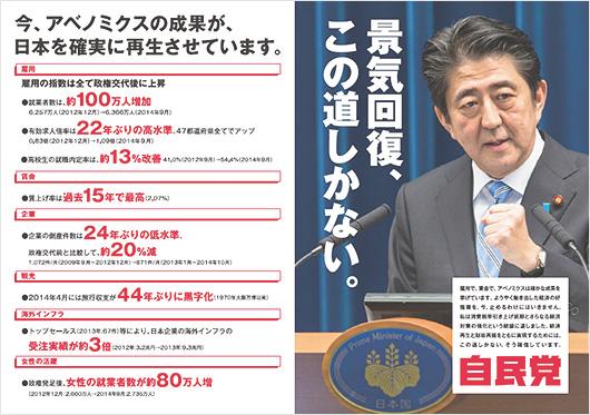 今、アベノミクスの成果が、日本...