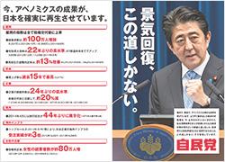 今、アベノミクスの成果が、日本を確実に再生させています。