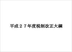 平成27年度 税制改正大綱