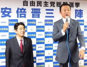 総理大臣 候補